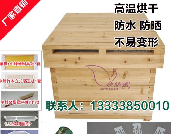 蜂具批发 养蜂工具 单层蜂箱 蜂箱套餐 新手养蜂套餐 烘干蜂箱