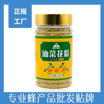 青海油菜花粉150g/瓶装 青海正宗油菜花粉花粉颗粒花粉豆未破壁
