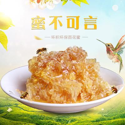 云南特產野生百花蜂蜜 環積環保新鮮蜂巢蜜500g/盒 農家基地直銷
