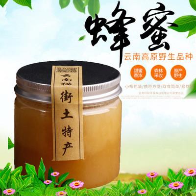 云南猫街土蜂蜜 当地农户手工过滤质优蜂蜜 山林自然采粉成熟蜂蜜