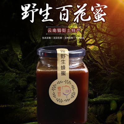 云南特产野生百花黑蜂蜜 冬蜂蜜 原产地直销批发黑蜂蜜一件代发