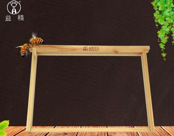 益精牌王氏巢框适用于王氏蜂箱尺寸38.8×23.5优质杉木巢框
