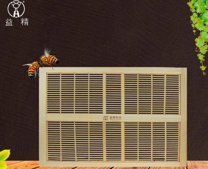 益精意蜂七框平面竹高产隔王板 养蜂工具 蜂箱 配套 优质竹子 A3