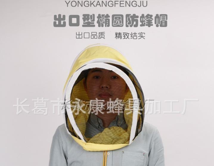 出口型圆形防蜂帽防蜂面罩防蜂衣养蜂防护高清面网养蜂工具防护衣