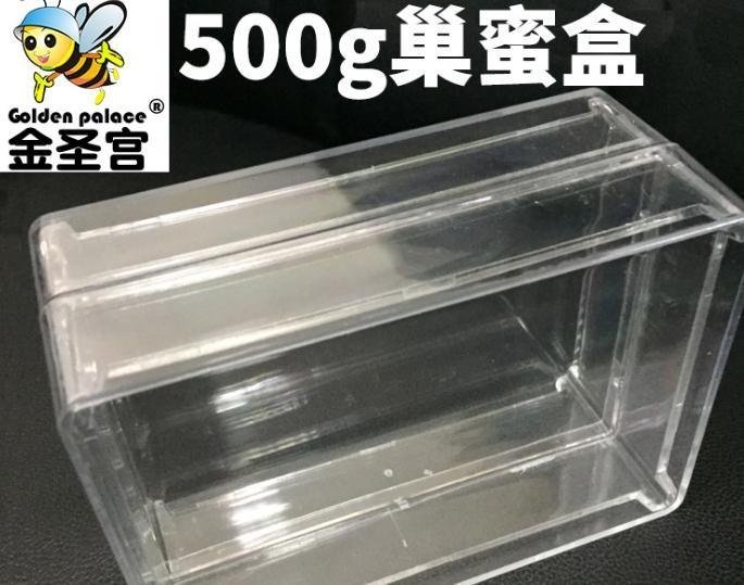 厂家直销500克 透明巢蜜盒子巢蜜框新塑料食品级PP材质蜂蜜塑料盒