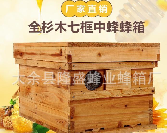 定制供应煮蜡无蜡七框中蜂蜂箱 全杉木中蜂蜂箱批发养蜂工具平箱