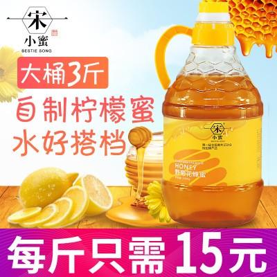 宋小蜜蜂蜜纯瓶天然农家自产美容养颜排毒蜂蜜大桶装野生散装代发