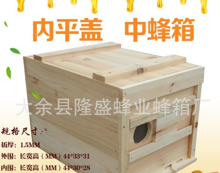 厂家直销批发内平盖中蜂蜂箱蜂具 全老杉木蜜蜂箱量大可定做