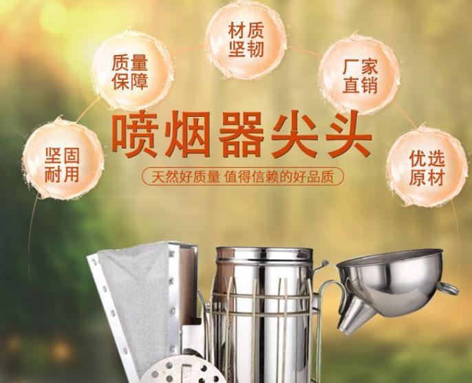 不銹鋼噴煙器熏煙器 蜜蜂蜂具廠家電動尖頭噴煙壺