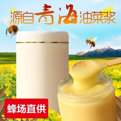 活性新鮮蜂王漿批發 一件代發貨 蜂王漿凍干粉 青海油菜漿 蜂王漿