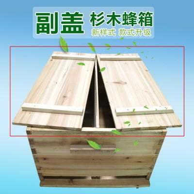 標準蜂箱副蓋中蜂意蜂副蓋全新杉木養蜂專用養蜂工具廠家直銷