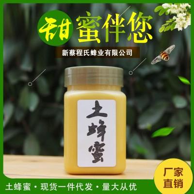 新蔡程家蜂蜜纯蜂蜜深山中蜂土蜂蜜原蜜结晶农家野生土蜂蜜500g瓶