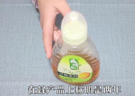 【视频】蜂蜜有没有保质期,蜂蜜保质期是多久?