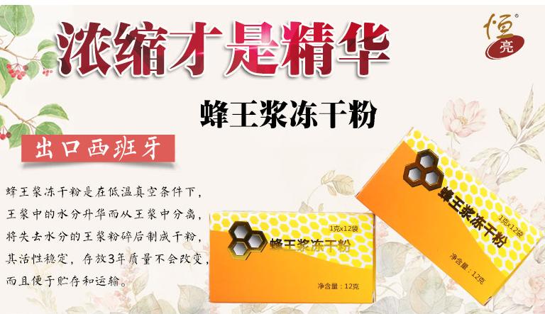 【蜂产品十大品牌】恒亮蜂王浆冻干粉全国招商加盟 厂家直供