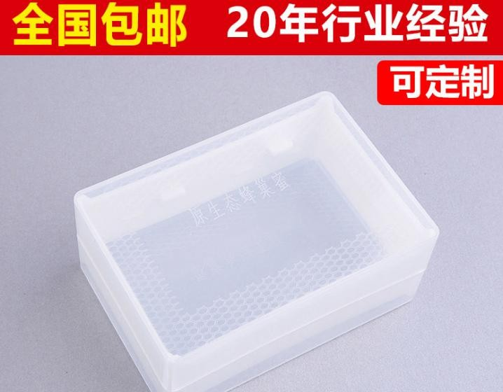 优质巢蜜盒巢蜜格 白色小方盒500g巢蜜盒 蜜蜂产蜂巢蜜的盒子