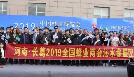 我县参加<em>2019</em><em>年</em>中国(河南.长葛)蜂业博览会