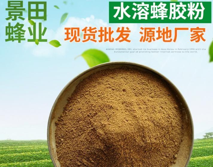 天然水溶性蜂胶粉 蜂胶提取物80%蜂胶黄酮原料粉现货供应蜂胶原料