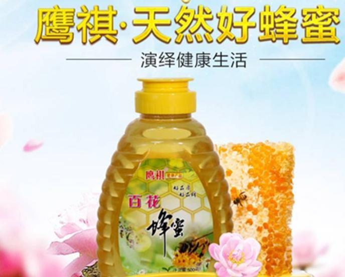 百花蜂蜜 农家原生态野生深山原蜜