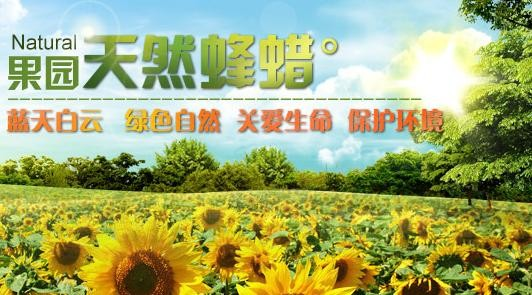 東光縣果園天然蜂蠟有限公司