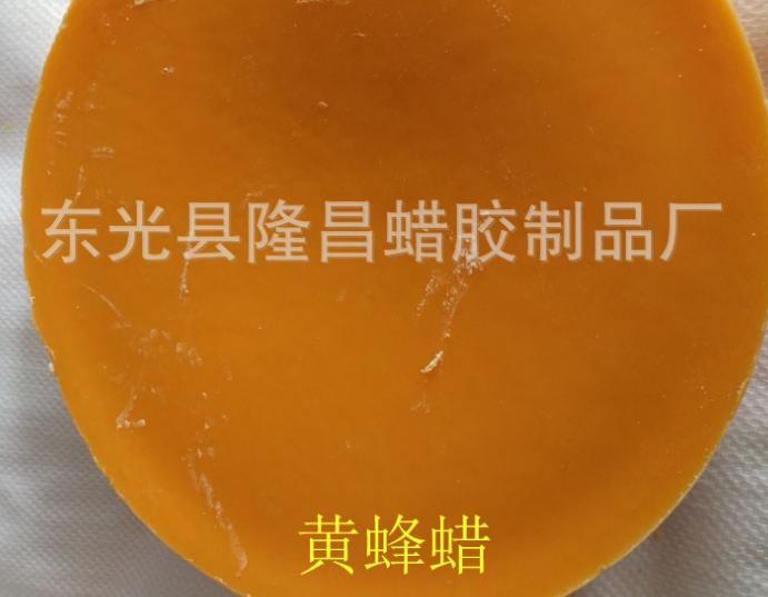 優質A級黃蜂蠟 美容護膚天然白蜂蠟現貨發售